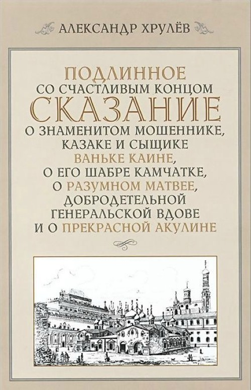 Подлинное со счастливым концом сказание о знаменит.мошеннике,казаке и сыщике,Ваньке Каине,о его.