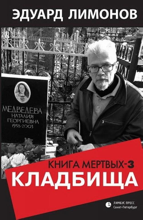 Книга мертвых. Кладбища