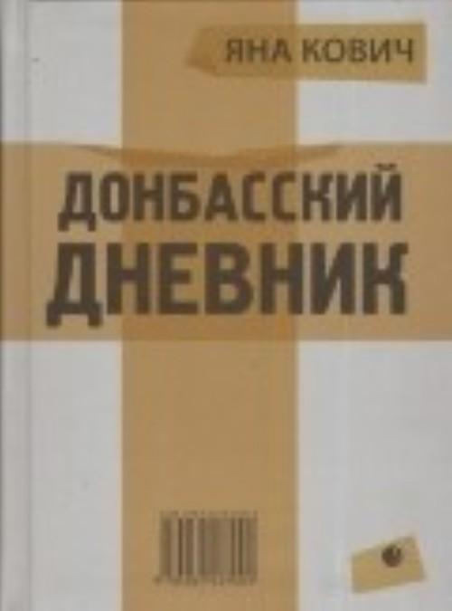 Donbasskij dnevnik