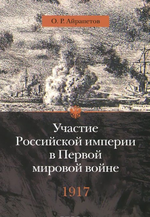 Uchastie Rossijskoj imperii v Pervoj mirovoj vojne (1914-1917).Raspad