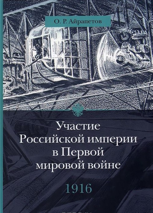 Uchastie Rossijskoj imperii v Pervoj mirovoj vojne 1916 g