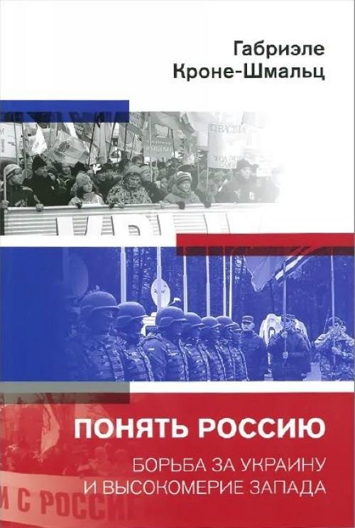 Ponjat Rossiju.Borba za Ukrainu i vysokomerie Zapada