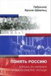 Понять Россию.Борьба за Украину и высокомерие Запада