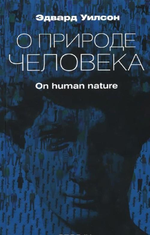 O prirode cheloveka.On human natur