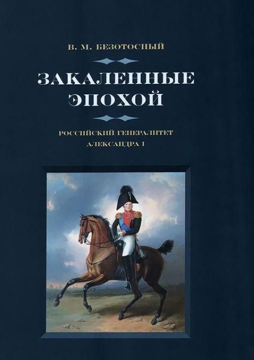 Закаленное эпохой. Российский генералитет Александра I