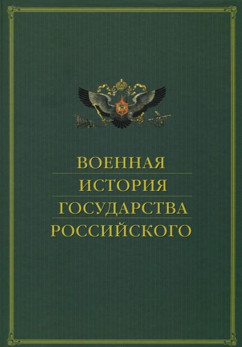 Военная история государства Российского