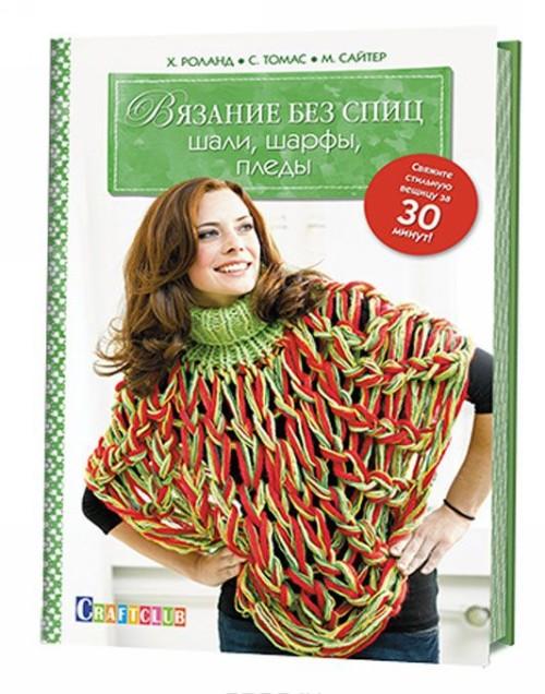 Вязание без спиц.Шали,шарфы,пледы(16+)