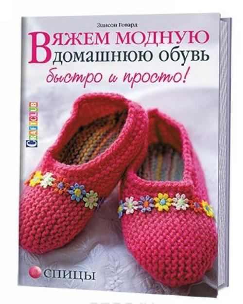 Вяжем модную домашнюю обувь быстро и просто.Спицы (16+)