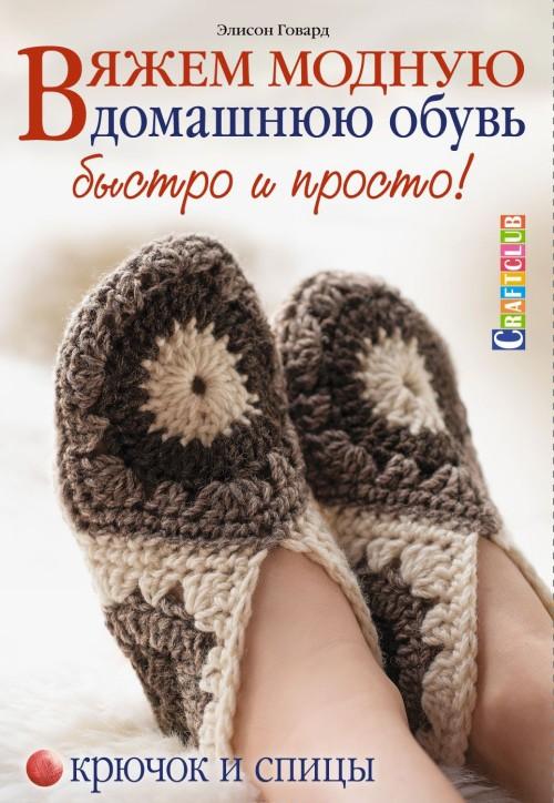 Вяжем модную домашнюю обувь быстро и просто.Крючок и спицы (16+)