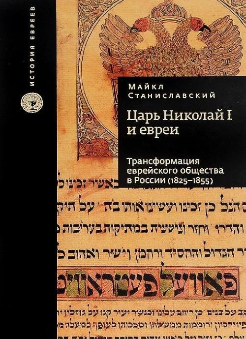 Tsar Nikolaj I i evrei