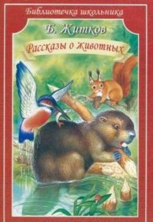 Рассказы о животных (6+)