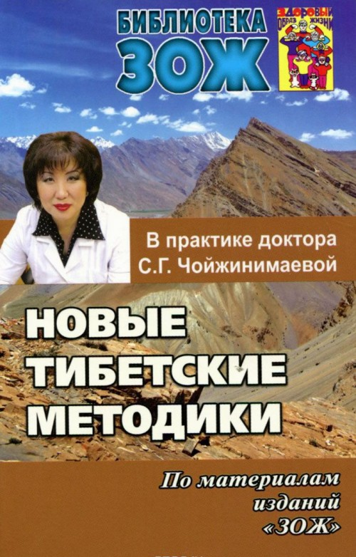 Novye tibetskie metodiki