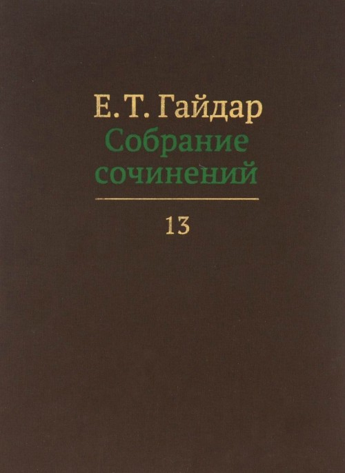 Sobranie sochinenij.Gajdar.T.13 (V 15-ti tt.)