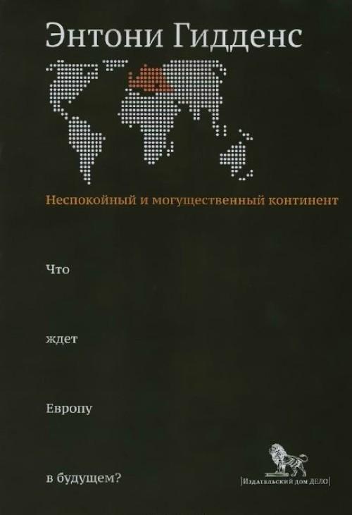 Nespokojnyj i moguschestvennyj kontinent:chto zhdet Evropu v buduschem?