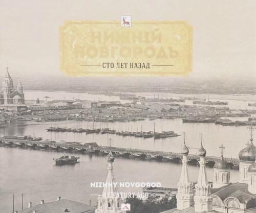 Nizhnij Novgorod sto let nazad