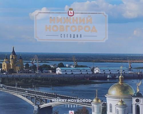 Нижний Новгород.Сегодня