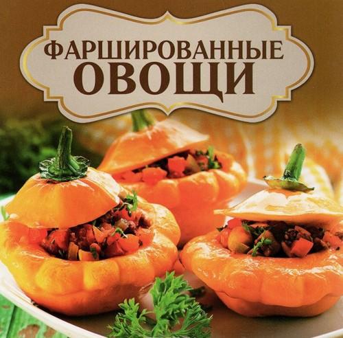 Farshirovannye ovoschi
