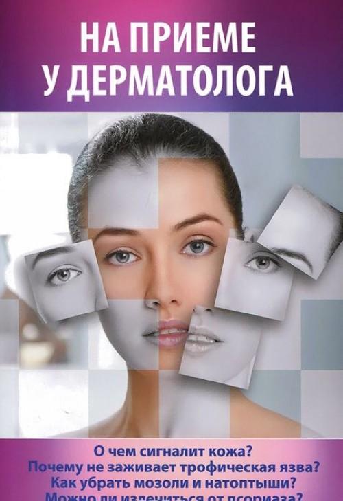 Na prieme u dermatologa