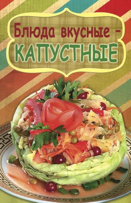 Блюда вкусные-капустные