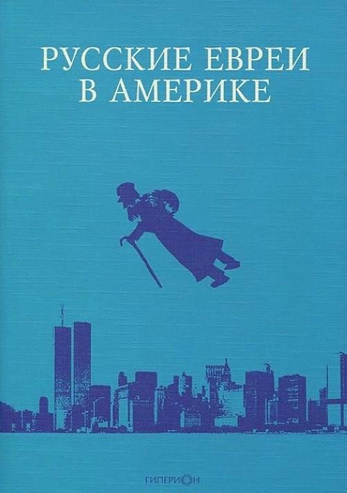 Русские евреи в Америке.Книга 11