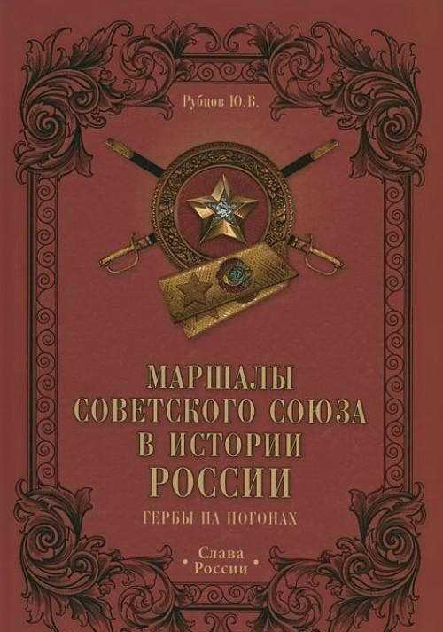 Маршалы Советского Союза в истории России.Гербы на погонах