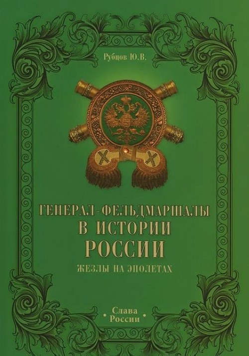 Генерал-фельдмаршалы в истории России.Жезлы на эполетах