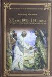 XX век.1953-1991 годы. От СССР до Российской Федерации