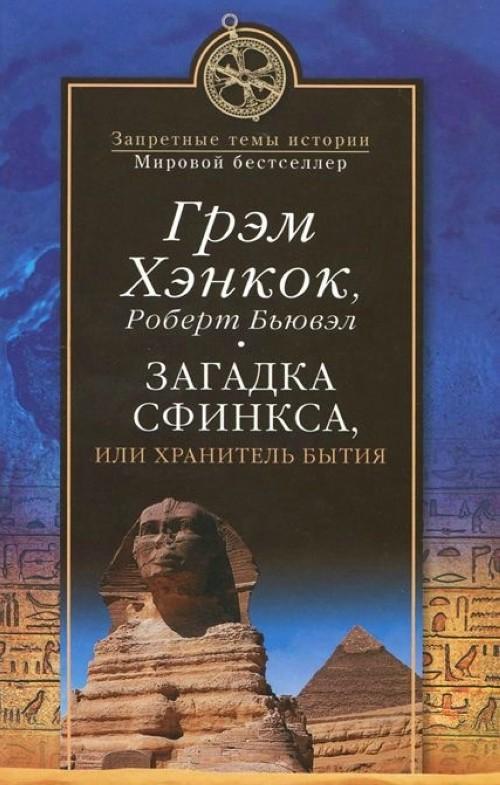 Zagadka Sfinksa,ili Khranitel bytija