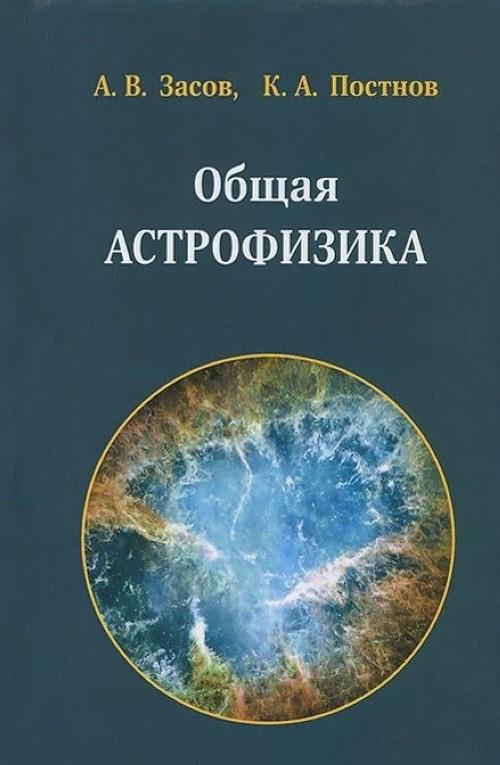 Obschaja astrofizika