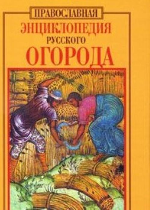 Entsiklopedija russkogo ogoroda