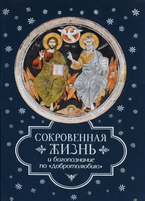 Sokrovennaja zhizn i bogopoznanie po