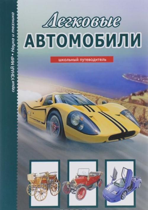 Legkovye avtomobili