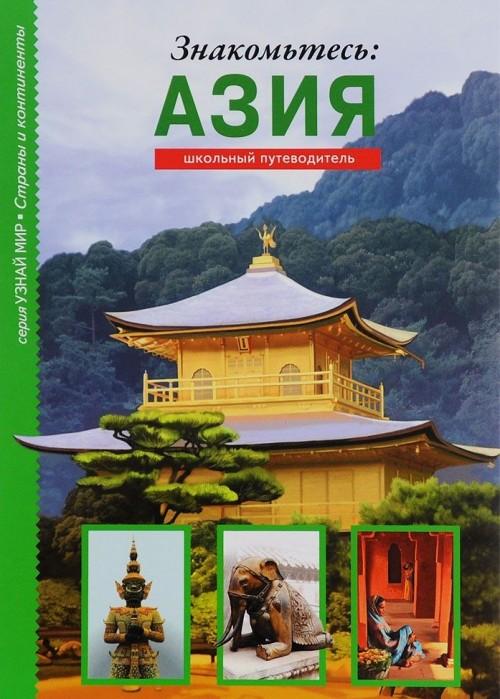 Знакомьтесь: Азия. Школьный путеводитель