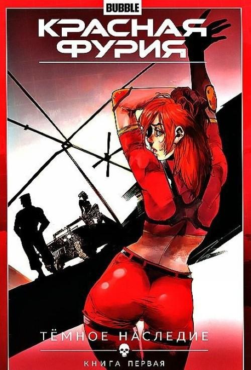 Красная Фурия.Т.3.Темное наследие.Книга 1