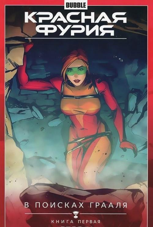 Красная Фурия.Т.1.В поисках Грааля.Книга 1