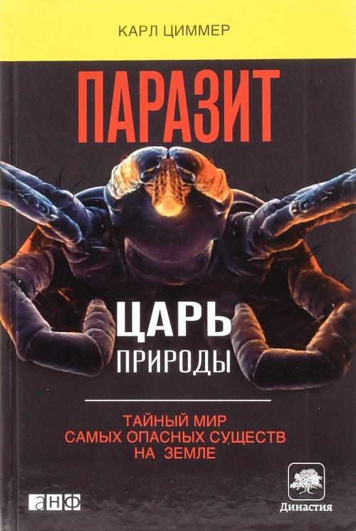 Parazit-tsar prirody.Tajnyj mir samykh opasnykh suschestv na Zemle