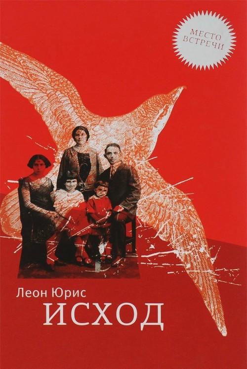 Iskhod