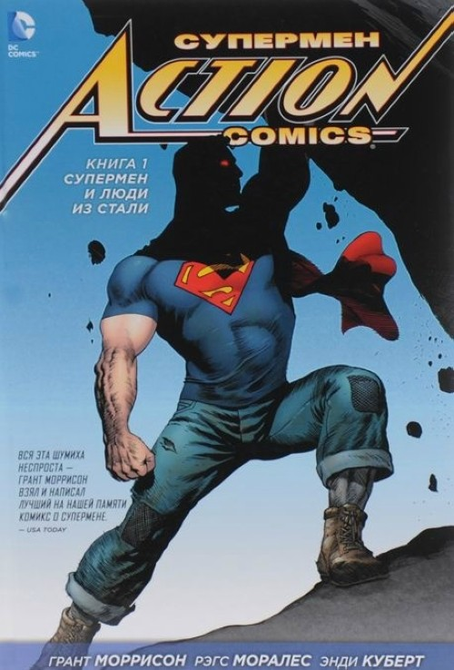 Supermen.Action Comics.Kniga 1.Supermen i ljudi iz Stali+s/o (16+)