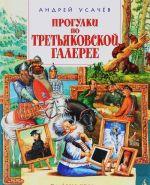 Progulki po Tretjakovskoj galeree