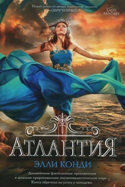Атлантия