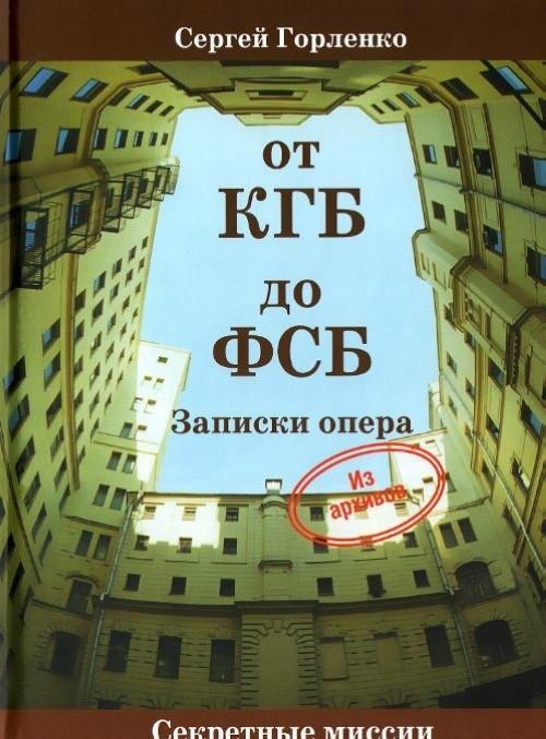 От КГБ до ФСБ.Записки опера