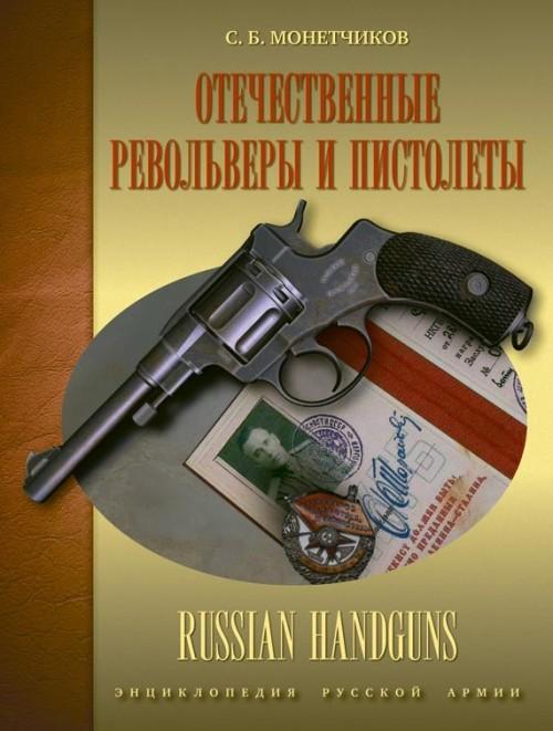 Otechestvennye revolvery i pistolety / Russian Handguns