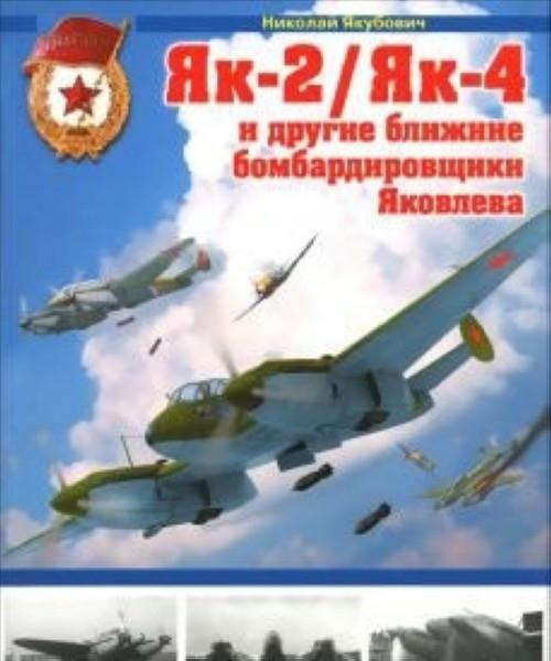Jak-2/Jak-4 i drugie blizhnie bombardirovschiki Jakovleva