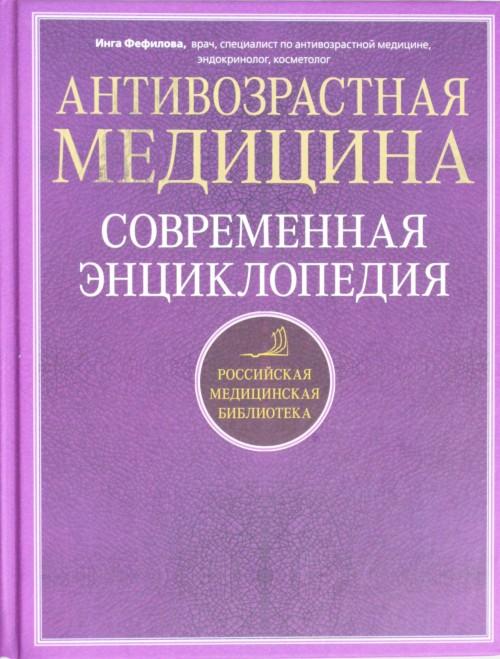 Antivozrastnaja meditsina. Sovremennaja entsiklopedija