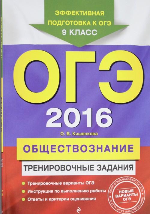 OGE-2016. Obschestvoznanie: trenirovochnye zadanija