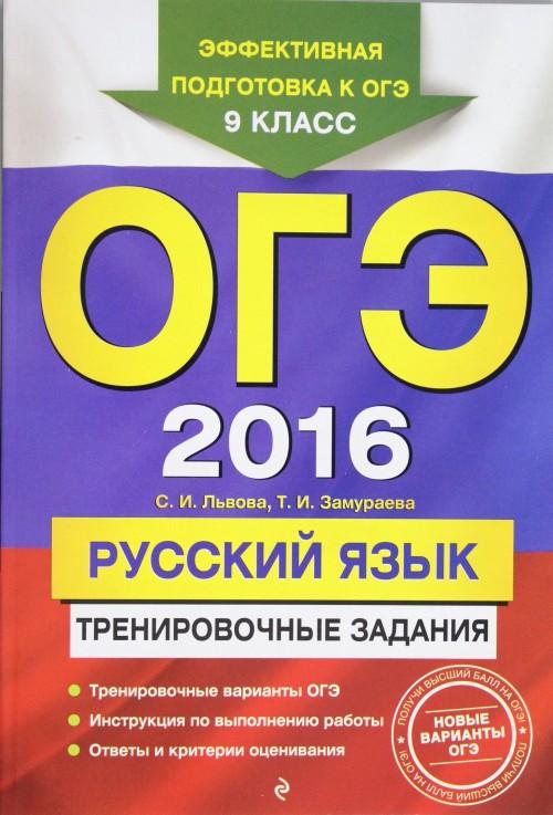 OGE-2016. Russkij jazyk: trenirovochnye zadanija
