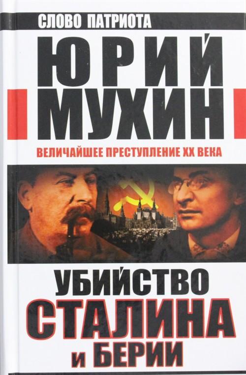 Убийство Сталина и Берии. Величайшее преступление XX века