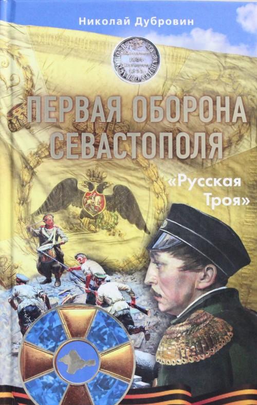 Pervaja oborona Sevastopolja 1854-1855 gg.