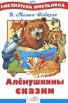 Alenushkiny skazki