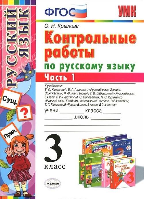Russkij jazyk. 3 klass. Kontrolnye raboty. V 2 chastjakh. Chast 1